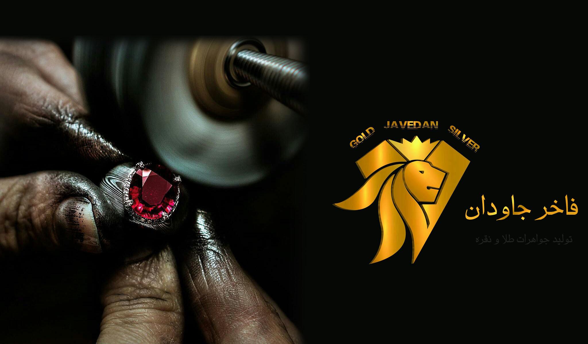 جواهرات دست ساز فاخر جاودان
