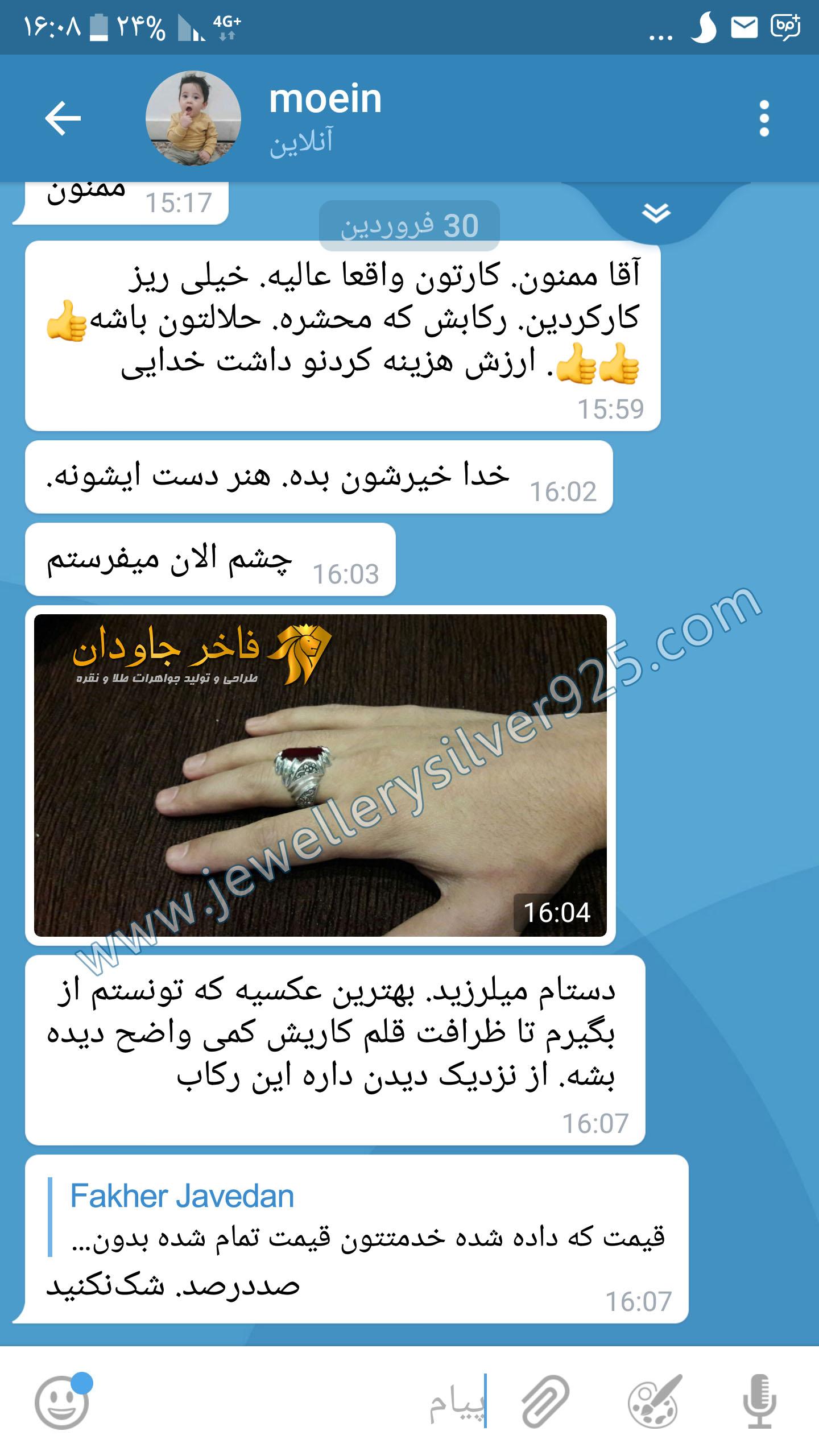 معین از تهران - خرید انگشتر نقره مردانه