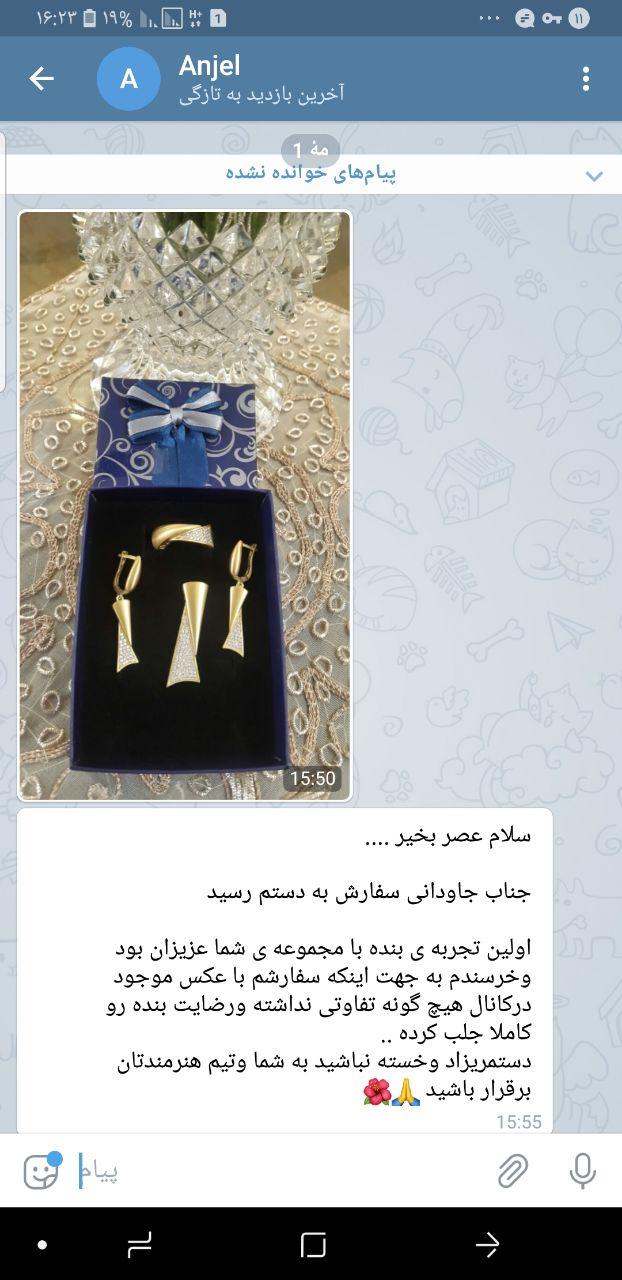 رضایت مشتری جدید از خرید سرویس جواهری روکش طلا مات و براق
