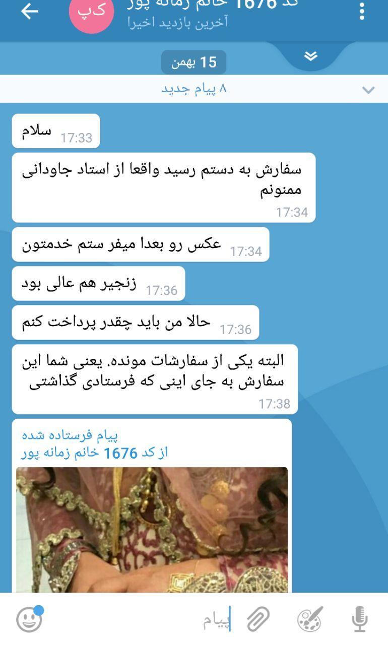 خانم زمانه پور - رضایت از خرید مدال عقیق زیر خاکی