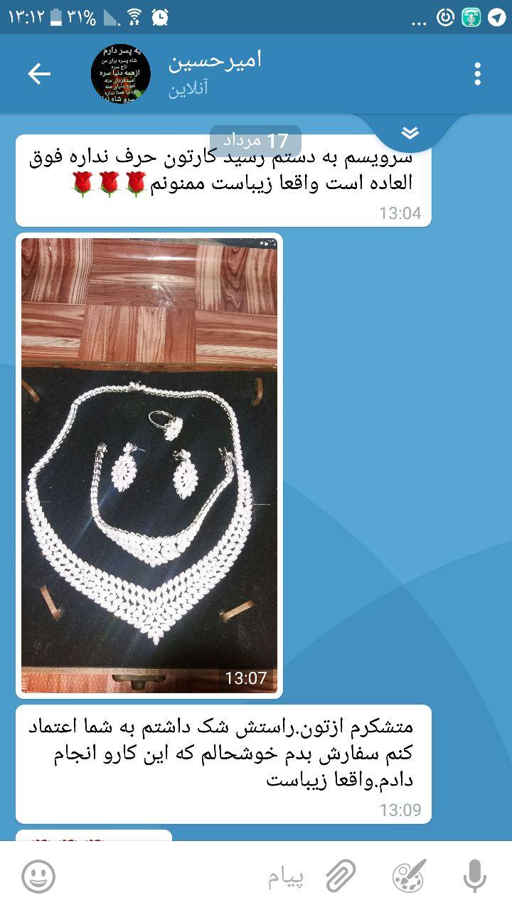 رضایت مشتری از خرید سرویس جواهری نقره روکش طلا سفید