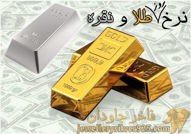 نرخ روز طلا و نقره