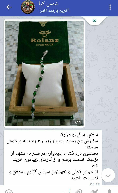رضایت از خرید دستبند جواهر زمرد