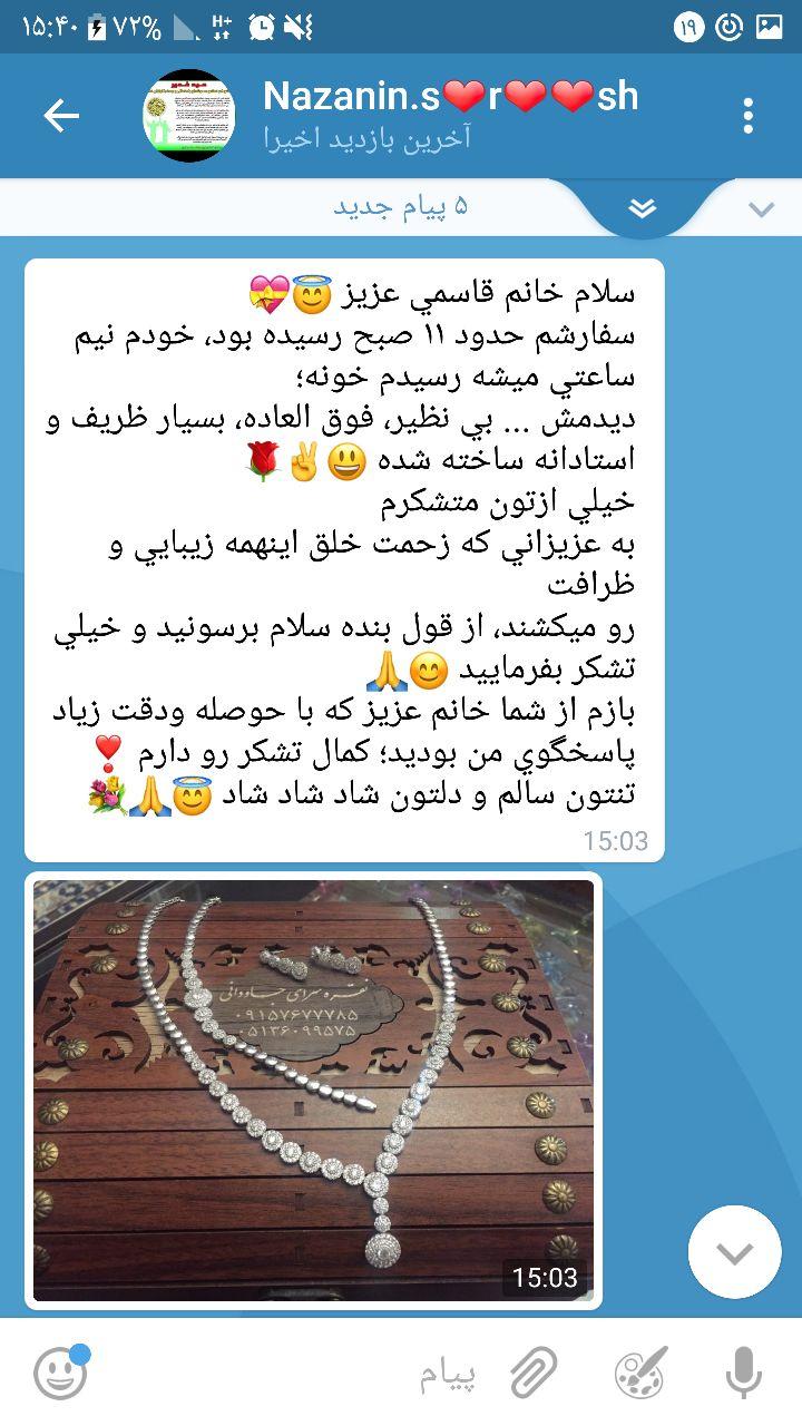 رضایت از خرید سرویس جواهری نگین مروارید