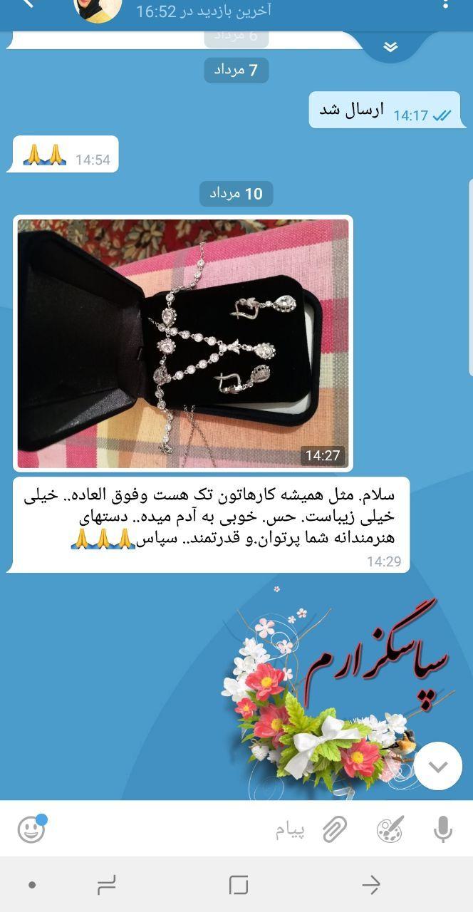 رضایت مشتری از خرید سرویس جواهرات نقره
