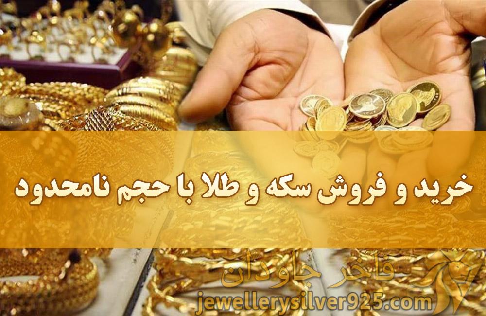 خرید و فروش سکه و طلا با حجم نامحدود