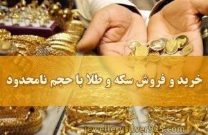 خرید فروش سکه و طلا