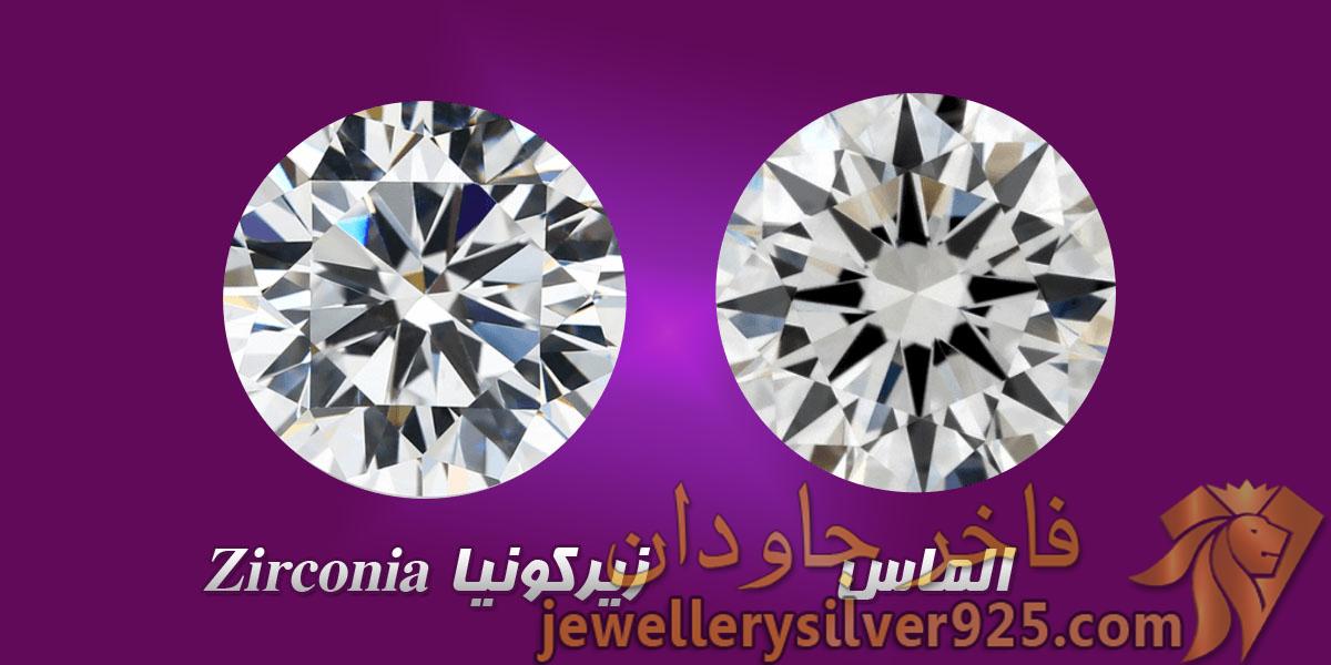 نگین زیرکونیا یا الماس