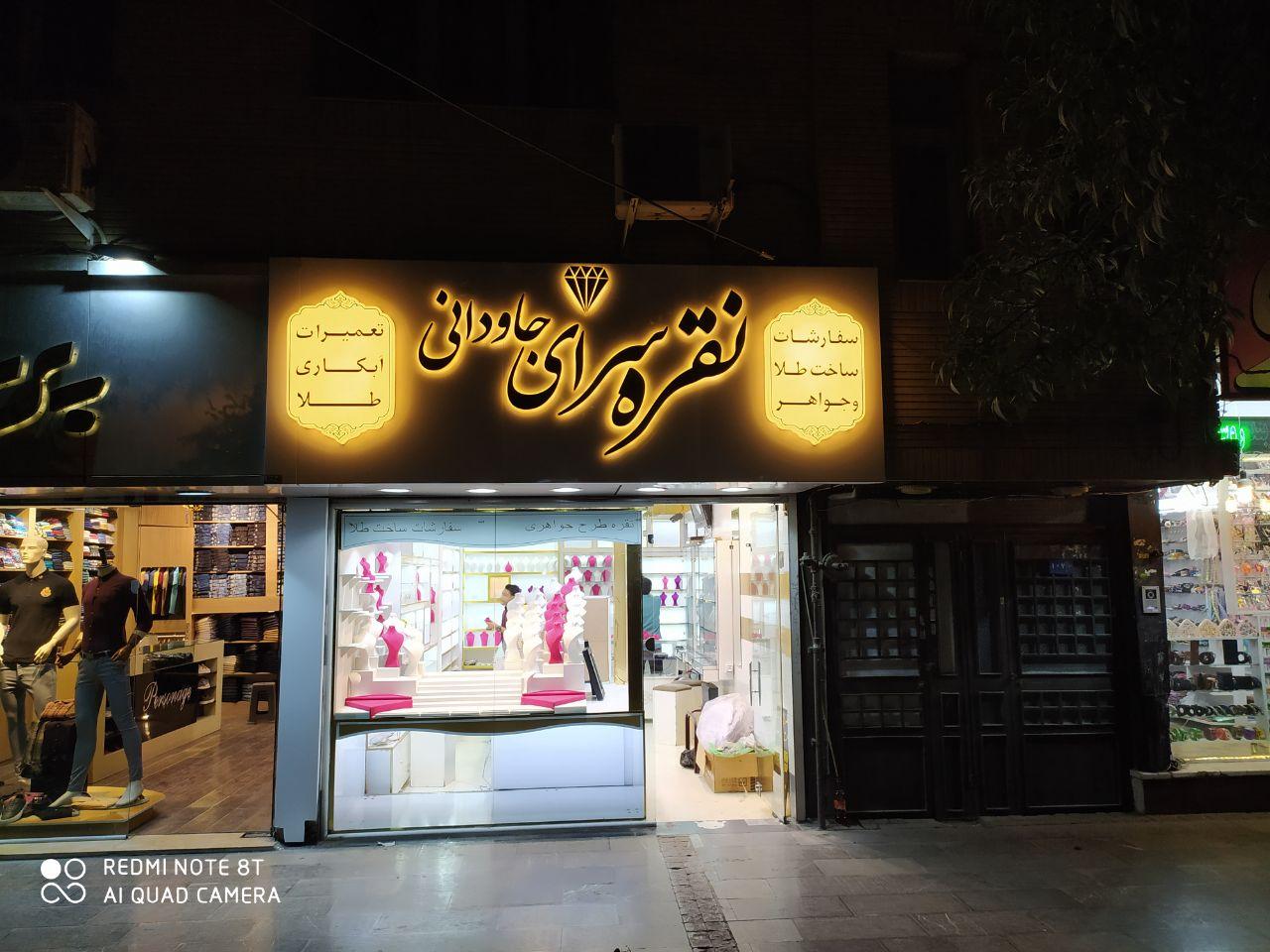 فروشگاه نقره مشهد