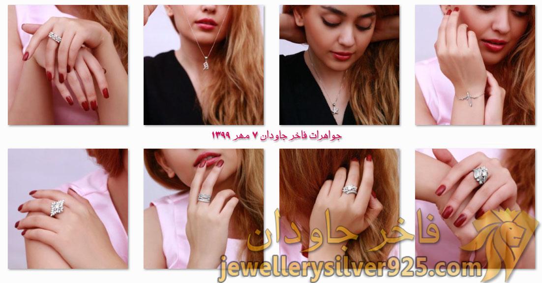 جواهرات فاخر جاودان 7 مهر 1399