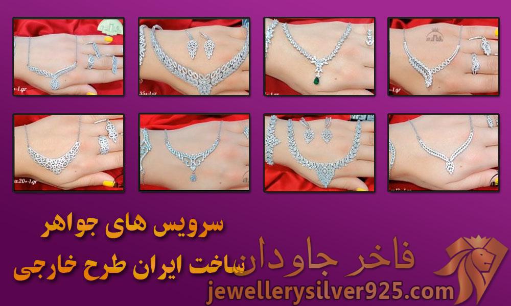 مدل های سرویس جواهر