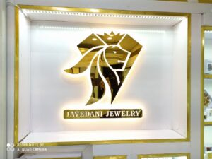 لوگوی فروشگاه نقره جاودانی (پرنس)